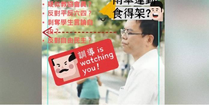 譴責疑似教協會員反對民主,審查學生就雨傘運動發表意見