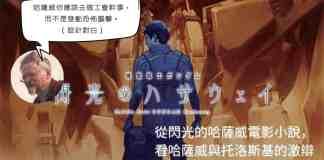 閃光的哈薩威電影01