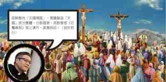 耶穌 管浩鳴