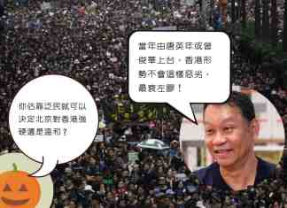 劉細良指責左膠支持林鄭,實屬冤枉