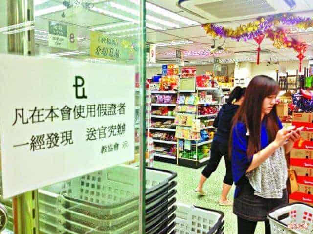 教協與超市俱樂部