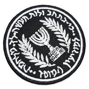 Mossad Israel Patch Bordado Para Kimono Jaqueta Farda Boné