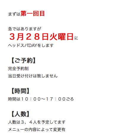 スクリーンショット 2017-03-31 18.53.18