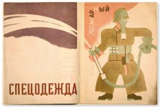 Inside the Rainbow: Gorgeous Vintage Russian Children's Book Illustrations from the 1920s-1930s