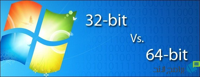 الفرق بين نسختي ويندوز 32 بت و 64 بت