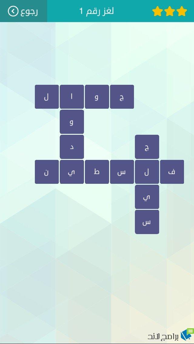 حل المجموعة الثانية من لعبة وصلة 1 برامج لاند