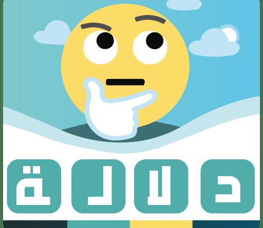 دلالة: لعبة ذكاء