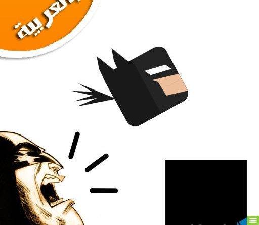 لعبة سكريم جو باتمان
