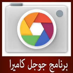 تحميل تطبيق google camera apk للاندرويد مجانا