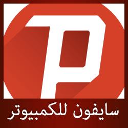 تحميل برنامج فتح المواقع المحجوبة مجانا للاندرويد