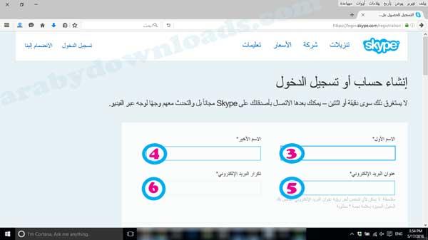 كيفية انشاء حساب سكايب – عمل سكايب new skype | برامج بيديا