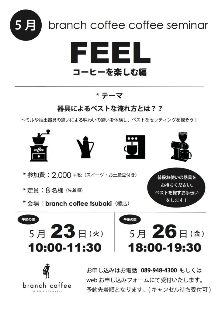 コーヒー教室チラシ【セッティング編】