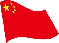中国国旗のイラスト