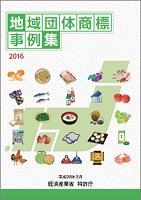地域団体商標事例集2016表紙