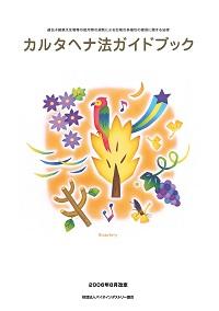 カルタヘナ法ガイドブックの表紙