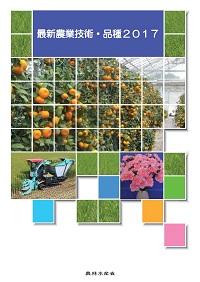 最新農業技術・品種2017 表紙