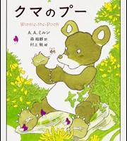 クマのプーさんの表紙