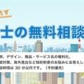 弁理士会無料相談サイト