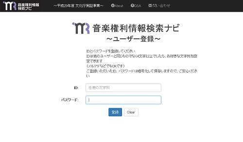 音楽権利情報検索ナビのユーザー登録画面