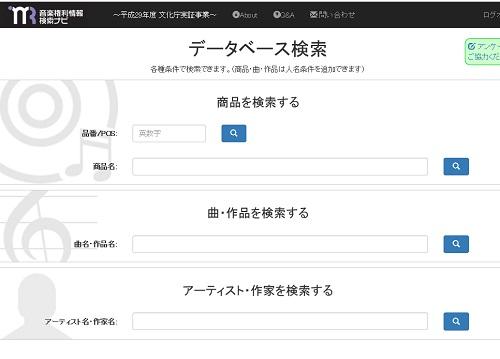音楽権利情報検索ナビの検索画面