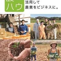 農を守り活用して農業をビジネスに 表紙