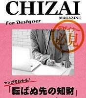 マンガでわかる!「転ばぬ先の知財」のススメ デザイナー必見の表紙