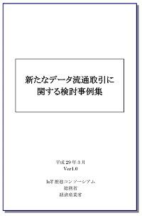新たなデータ流通取引に関する検討事例集ver1.0の表紙