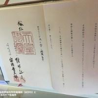 PCT批准書の写真