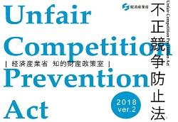 不正競争防止法の概要 表紙