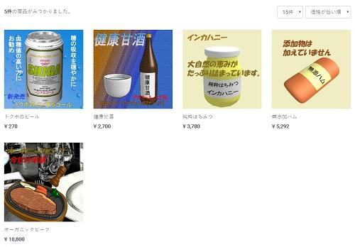 健康食品の商品画面