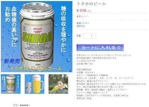 トクホのビールの商品画面