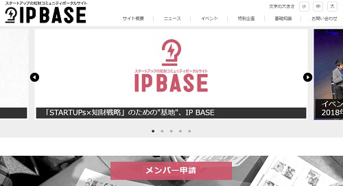 IP BASEの画面