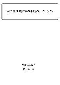 意匠登録出願等の手続のガイドラインの表紙