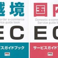 越境ECサービスガイドブック・国内ECサービスガイドブックの表紙