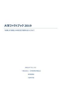 大学ファクトブック2019の表紙