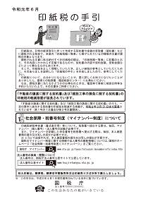 印紙税の手引き(令和元年6月版)の表紙