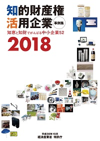 知的財産権活用事例集2018の表紙