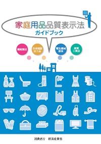 家庭用品品質表示法ガイドブックの表紙