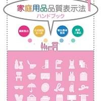 家庭用品品質表示法ハンドブックの表紙