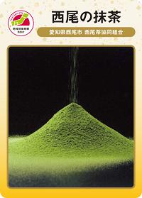 地団カード「西尾の抹茶」