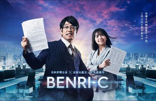 BENRI-Cのタイトル