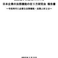 国際競争力強化に向けた日本企業の法務機能の在り方研究会 報告書の表紙