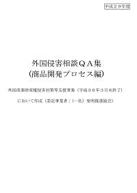 外国侵害相談QA集(商品開発プロセス編)の表紙