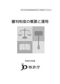 審判制度の概要と運用の表紙