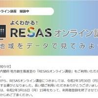 「RESASオンライン講座」のログイン画面
