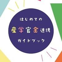 はじめての産学官金連携ガイドブック 表紙