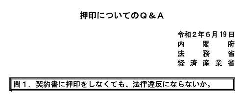押印についてのQ&A