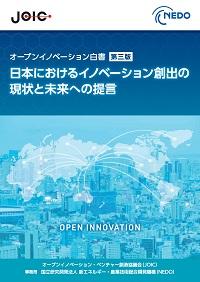 オープンイノベーション白書第三版の表紙