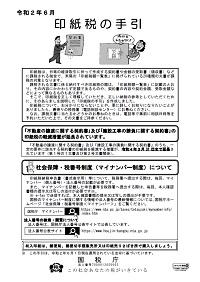 印紙税の手引き(令和2年6月版)の表紙