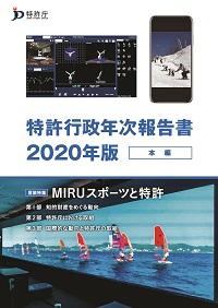 特許行政年次報告書2020年版(本編の 表紙